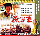 King of the Children (VCD) (China Version)