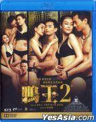 The Gigolo 2 (2016) (Blu-ray) (Hong Kong Version)