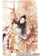 Lang嬛 086 -  Jin Yu Wang Zhao Di San Bu  Cui Can  Yi