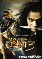 Ong Bak 2 (DVD) (Taiwan Version)