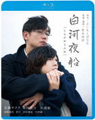 Asleep (Blu-ray) (Japan Version)