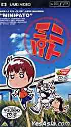 Minipato (UMD Animation)(Japan Version)