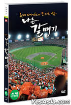 Flying Giants (DVD) (Korea Version)