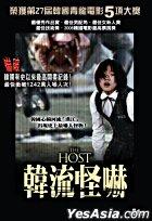 The Host (DVD) (Hong Kong Version)
