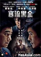 Inside Men (2016) (DVD) (Hong Kong Version)