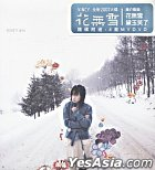 Flowers Without Snow (CD+DVD)
