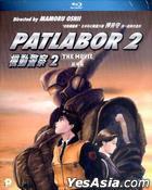 Patlabor 2 The Movie (Blu-ray) (Hong Kong Version)