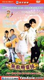 無敵珊寶妹 (H-DVD) (經濟版) (第一輯) (待續) (中國版)