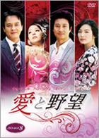 Love and Ambition (DVD) (Boxset 8) (Japan Version)