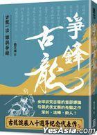 Dian Cang Gu Long Zhi3 : Zheng Feng Gu Long  Gu Long Yi Chu , Shui Yu Zheng Feng
