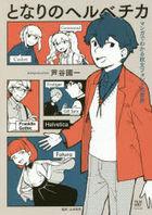Tonari no Helvetica Manga de Wakaru Oubun Font no Sekai