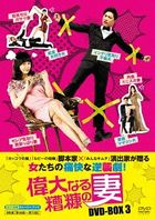 The Great Wives (DVD) (Box 3) (Japan Version)