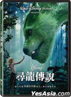 Pete's Dragon (2016) (DVD) (Taiwan Version)