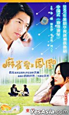 Ma Que Ai Shang Feng Huang (AKA: Lai Dian Qi Yuan) (VCD) (End) (China Version)