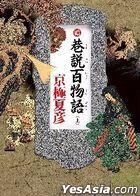 Xu Xiang Shuo Bai Wu Yu ( Shang)