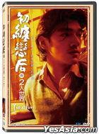 初缠恋后的2人世界 (1997) (DVD) (台湾版)