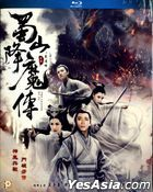 The Legend of Zu (2018) (Blu-ray) (Hong Kong Version)