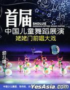 Shou Jie Zhong Guo Er Tong Wu Dao Zhan Yan - Mu Mu Men Qian Chang Da Xi (VCD) (China Version)