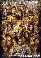 12 Golden Ducks (2015) (DVD) (Hong Kong Version)