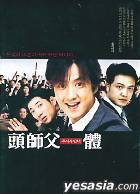 My Boss, My Hero (DVD) (Korea Version)