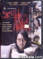 Retribution (2006) (DVD) (Hong Kong Version)
