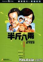 The Private Eyes (DVD) (Digitally Remastered) (Hong Kong Version)
