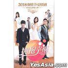 Yong Bao Xing Fu (2014) (DVD) (Ep. 1-49) (End) (China Version)