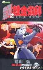 Fullmetal Alchemist (Vol.7)