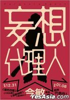 妄想代理人 (2004) (Blu-ray) (双碟版) (台湾版)