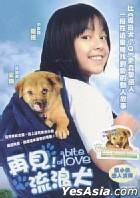 A Bite Of Love (Hong Kong Version)