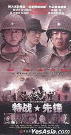 Te Zhan Xian Feng (DVD) (End) (China Version)
