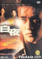 White Night 3.98 (DVD) (Ep.1-20) (End) (US Version)
