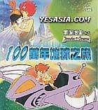 100 Wan Nian Di Qiu Zhi Lu