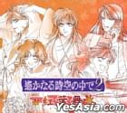 Harukanaru Toki no naka de 2 Momiji no Mai (Japan Version)