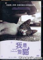 I Am A Cat (2016) (DVD) (Taiwan Version)