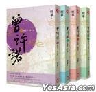 Ceng Xu Nuo 1 - 4 Ce Tao Shu