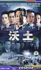 Wo Tu  AKA :  Sheng Wei Ji Shi (Ep.1-24) (End) (China Version)