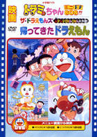 Doraemon the Movie: Mini Dora SOS!!! / Kaette kita Doraemon / The Doraemons Mushi Mushi Pyon Pyon Daisakusen! (DVD) (Limited Edition) (Japan Version)