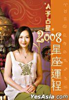 A Zi Zhan Xing2008 Xing Zuo Yun Cheng