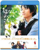 Cats Don't Come When You Call (Blu-ray) (Japan Version)