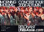 モーニング娘。コンサートツアー2008 秋 - リゾナントLIVE -  (台湾版)