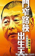 ^ Men Zhai Lu Xia Chu Sheng Tian V Shi Shi Yu Pian Jian24