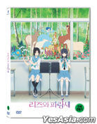 Liz and the Blue Bird (DVD) (Korea Version)