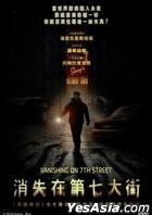 Vanishing on 7th Street (DVD) (Taiwan Version)