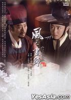 The Painter of the Wind (DVD) (Part II) (End) (Multi-audio) (SBS TV Drama) (Taiwan Version)
