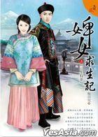 Wen Chuang Feng 007 -  Bi Nu Qiu Sheng Ji  San  Zui Zhong Hui . San Sheng You Xing