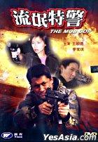 The Mob Cop (DVD) (Hong Kong Version)
