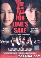For Love's Sake (2012) (DVD) (English Subtitled) (Malaysia Version)