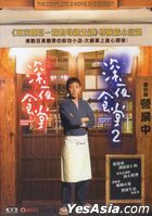Midnight Diner 1+2 (DVD) (2-Movie Boxset) (English Subtitled) (Hong Kong Version)