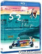 52Hz, I Love You (2017) (Blu-ray) (Hong Kong Version)